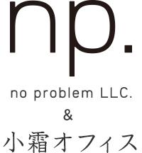 no problem LLC.&小霜オフィス